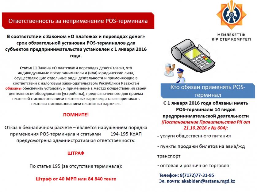 Казахстан закон о платежах и переводах денег республики казахстан 2018