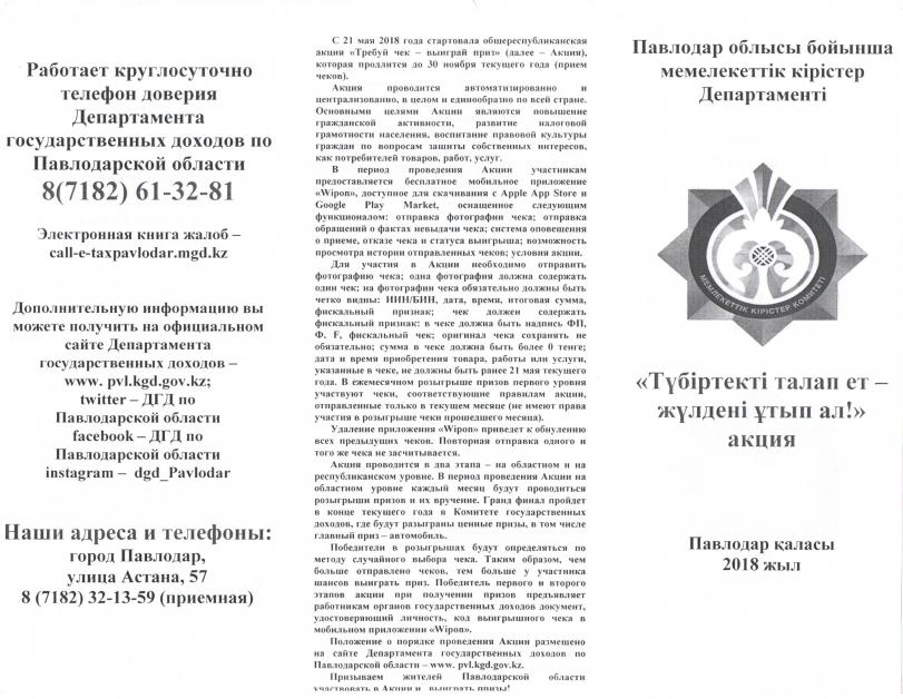 Чеки для налоговой Пивченкова улица трудовой договор Адмирала Макарова улица